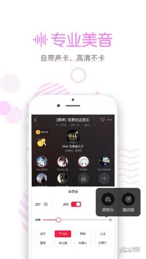 声恋FM App软件截图3