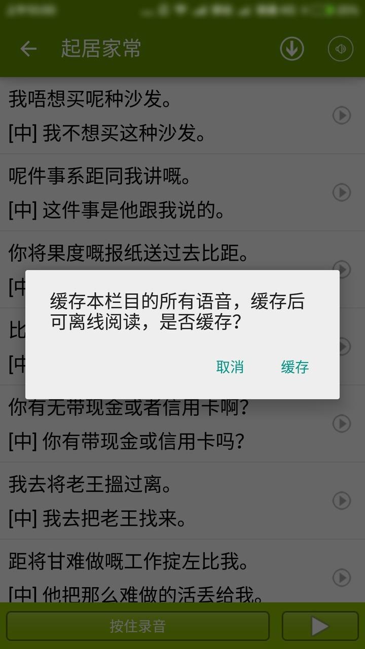 学说广东话软件截图4