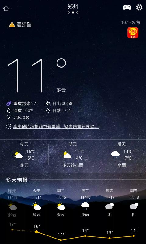 天气预报软件截图1