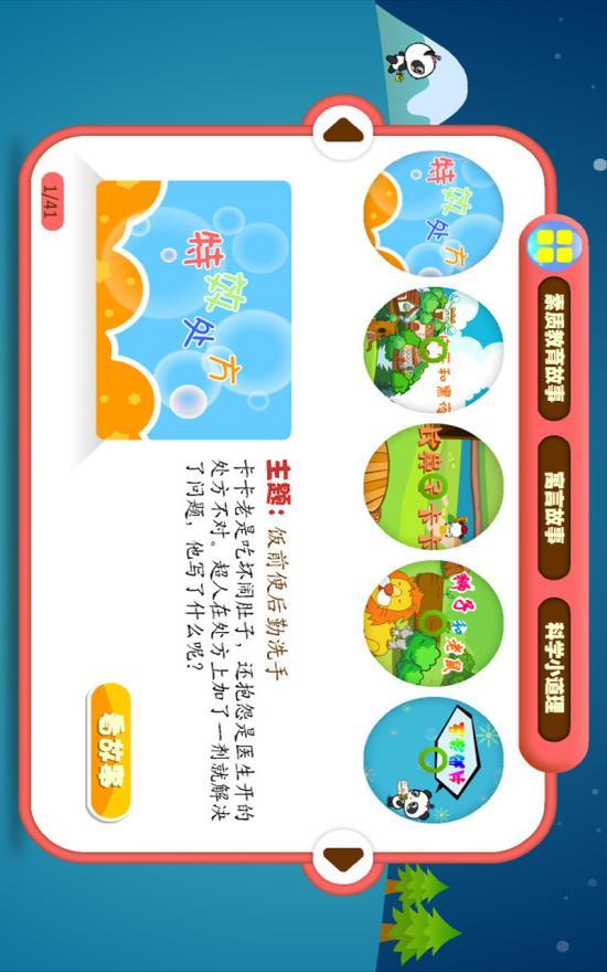 熊猫识字软件截图2