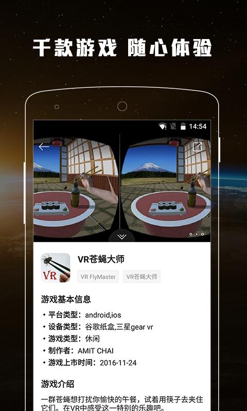 爱玩VR软件截图2