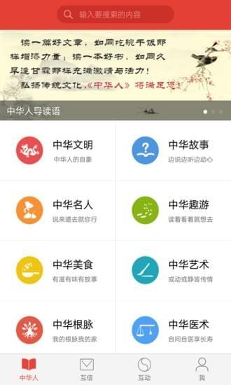 中华人软件截图1