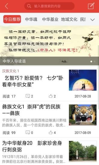 中华人软件截图4