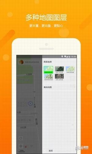 会玩互动地图app软件截图2