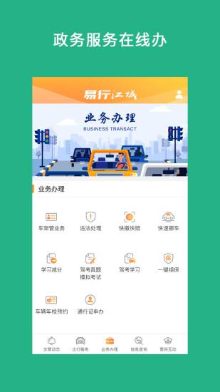 易行江城软件截图1