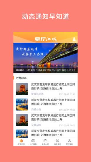 易行江城软件截图3