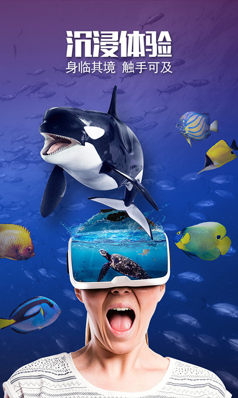 VR影院软件截图3