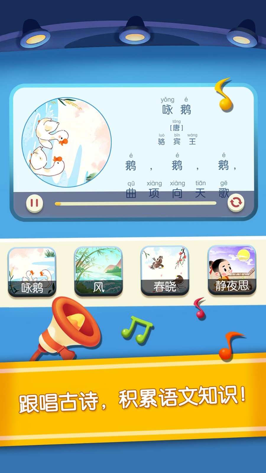 宝宝学汉字软件截图1