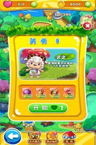 萌羊泡泡乐园软件截图3