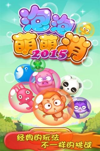 泡泡萌萌消2015软件截图0