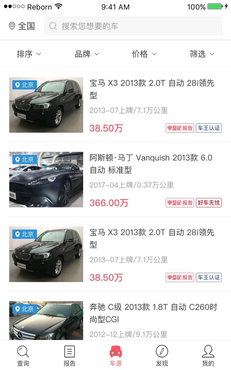 车鉴定软件截图1