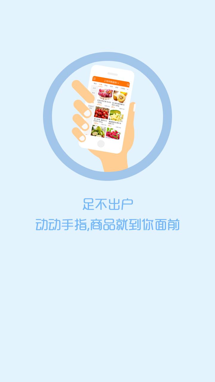 天宝超市商户版软件截图2