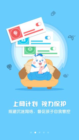 爱熊宝家长端软件截图1