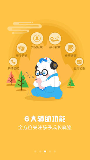 爱熊宝家长端软件截图2