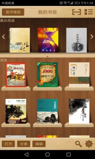 Apabi Reader软件截图0