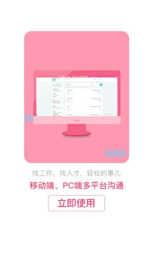 北京直聘软件截图3