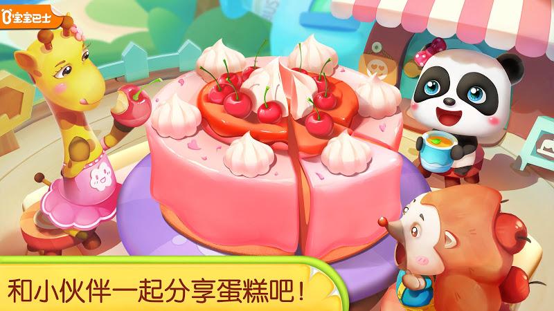 奇妙蛋糕店:宝宝巴士软件截图0