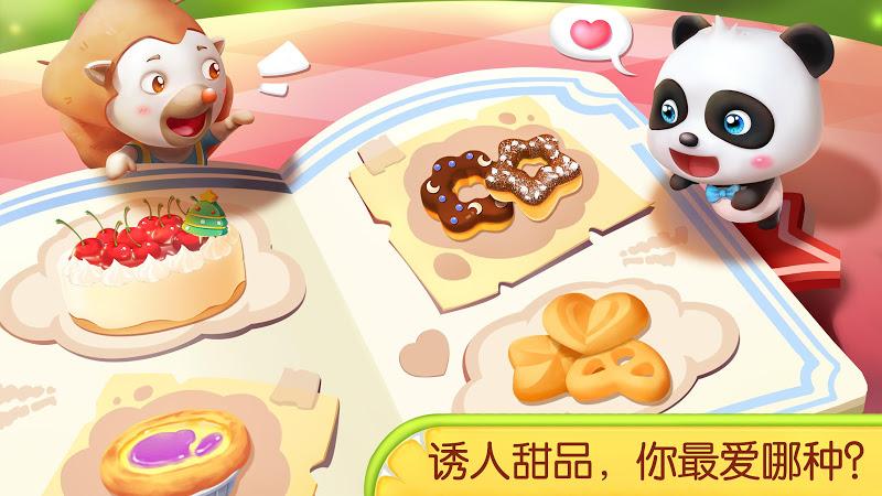 奇妙蛋糕店:宝宝巴士软件截图5