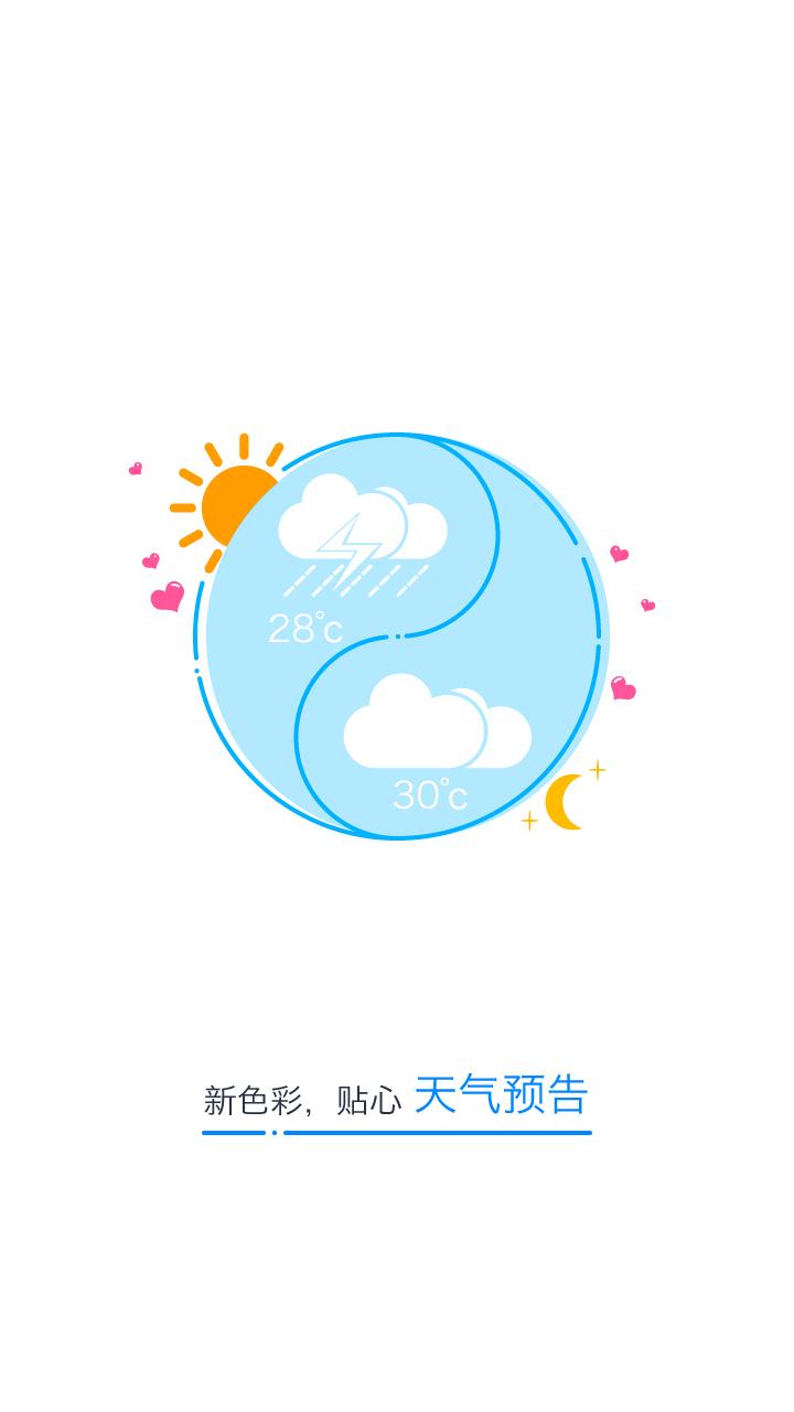 美丽深圳软件截图0