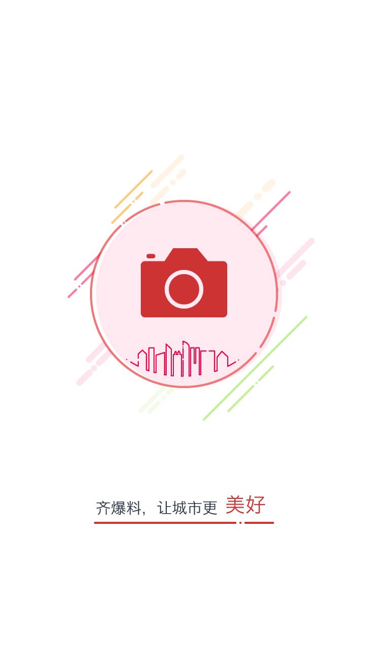 美丽深圳软件截图3