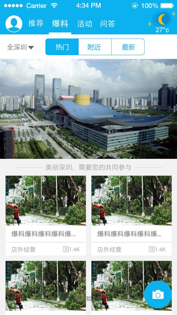 美丽深圳软件截图4