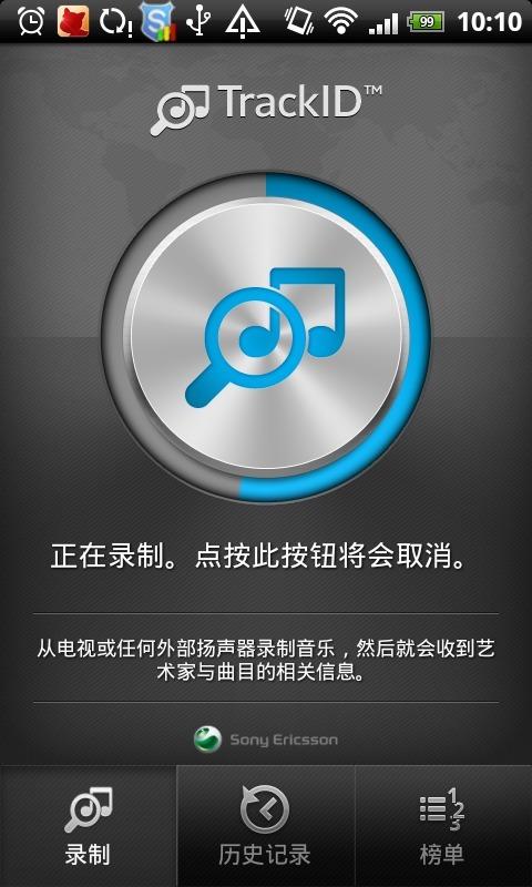 听歌识曲软件截图3