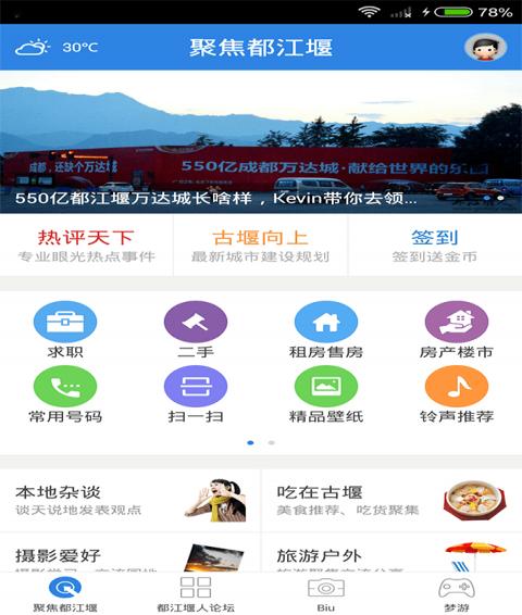 都江堰人论坛软件截图0