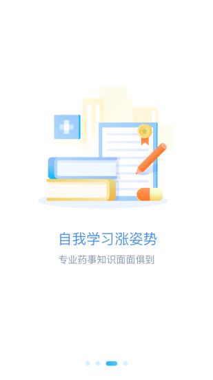 扑咚健康店员版软件截图2