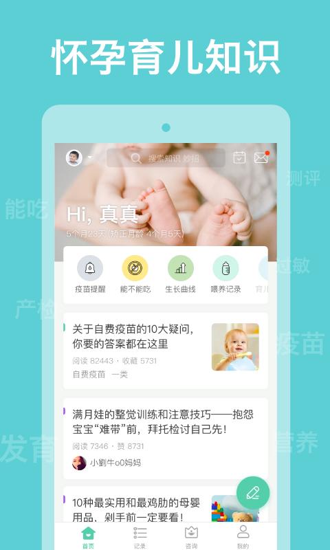 崔玉涛育学园软件截图2