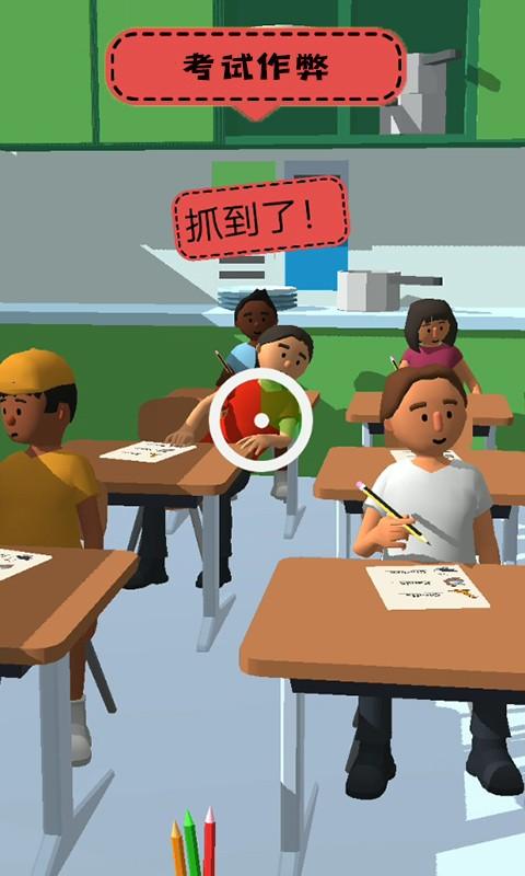 高校教室模拟器软件截图0