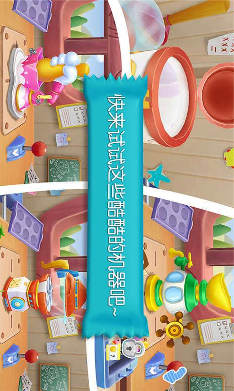 糖果工厂一宝宝巴士软件截图2