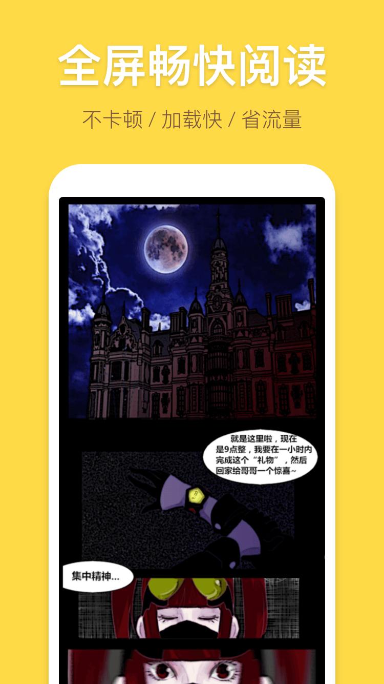 暴走漫画软件截图3