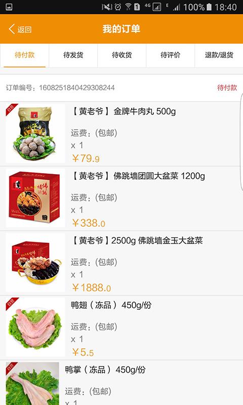 旺东大菜园软件截图3