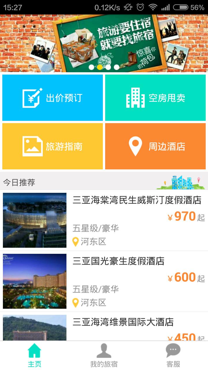 旅宿特价酒店软件截图0