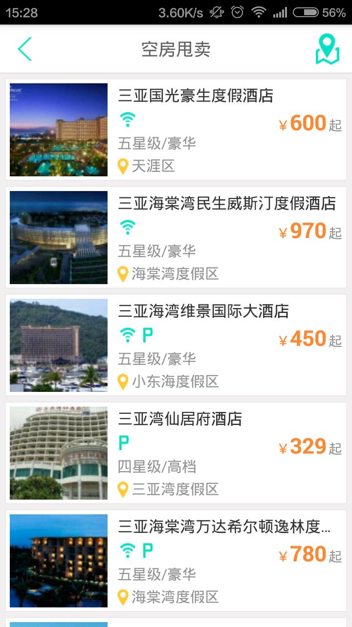 旅宿特价酒店软件截图2