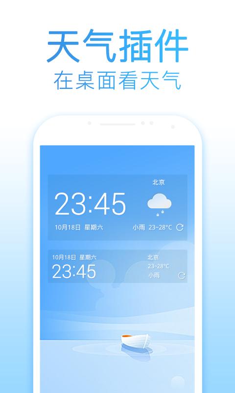 天气软件截图3