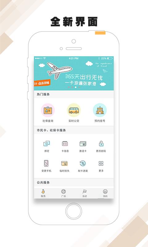 张家港市民卡软件截图0