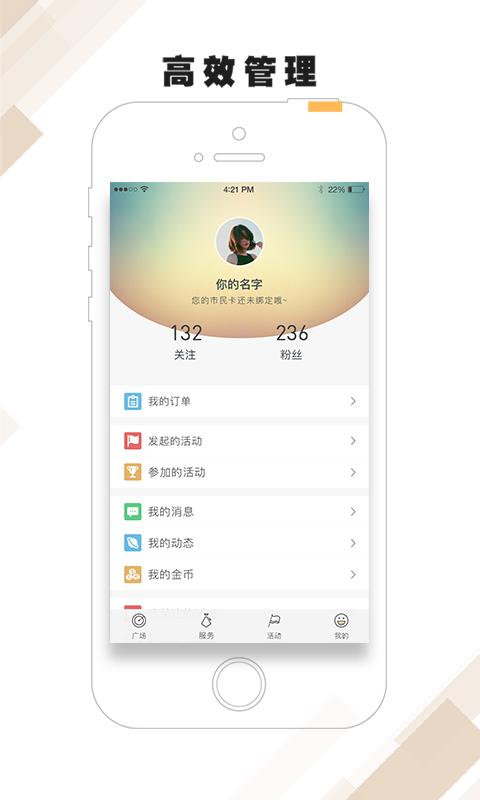 张家港市民卡软件截图3