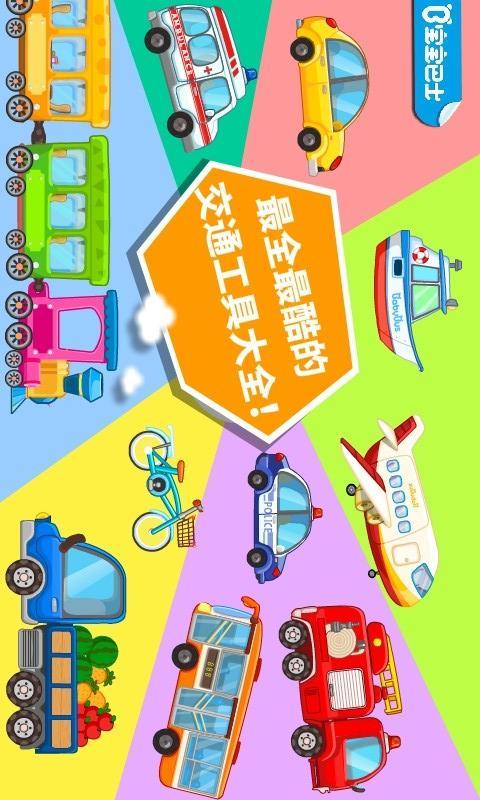 宝宝学交通工具软件截图1