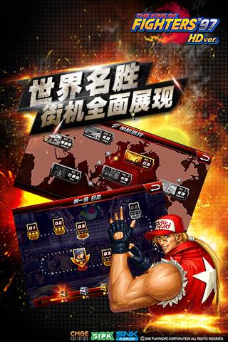 拳皇97高清版软件截图1