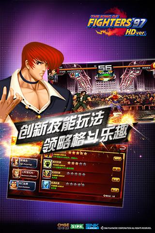 拳皇97高清版软件截图4