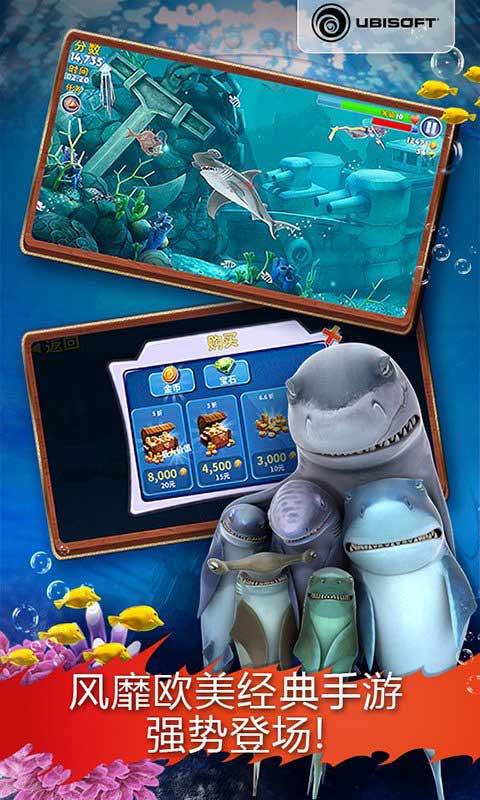饥饿鲨:进化软件截图0