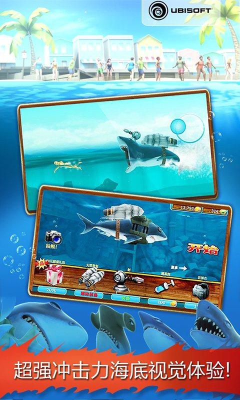 饥饿鲨:进化软件截图3