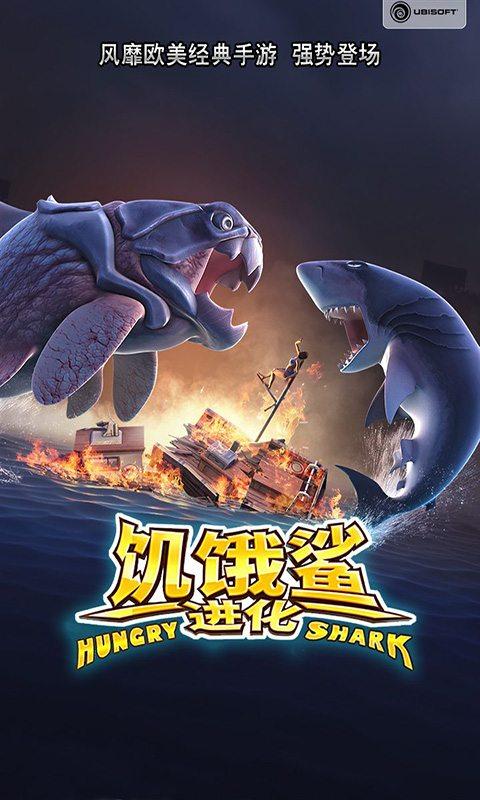 饥饿鲨:进化软件截图4