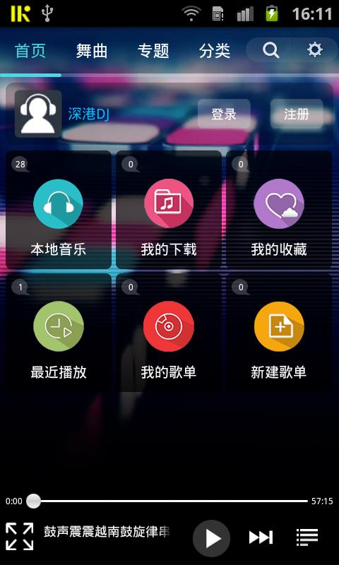 深港DJ音乐盒软件截图0