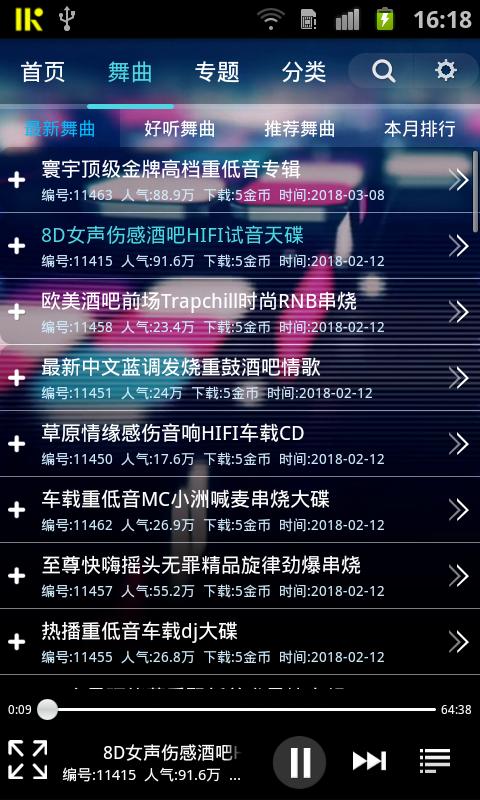 深港DJ音乐盒软件截图1