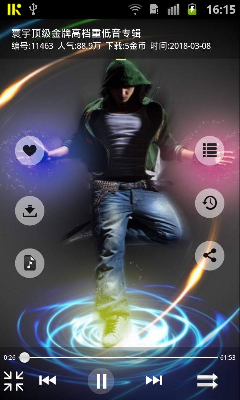 深港DJ音乐盒软件截图2