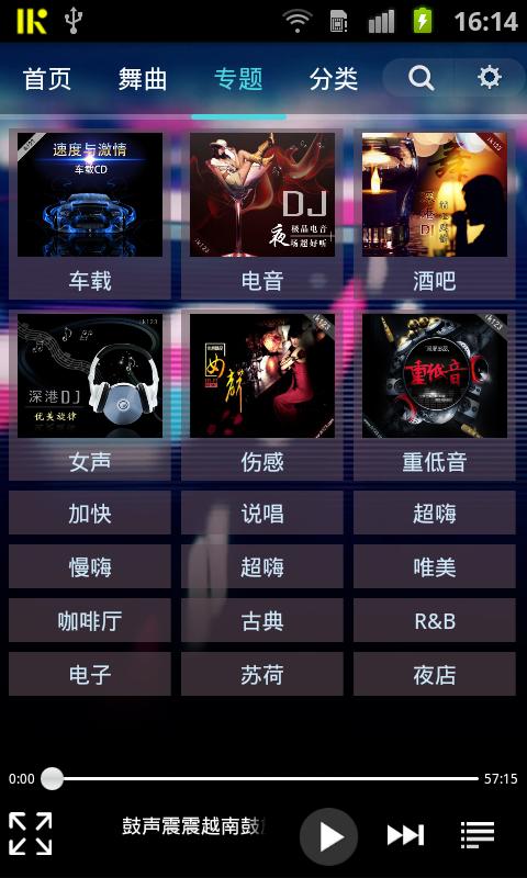 深港DJ音乐盒软件截图3