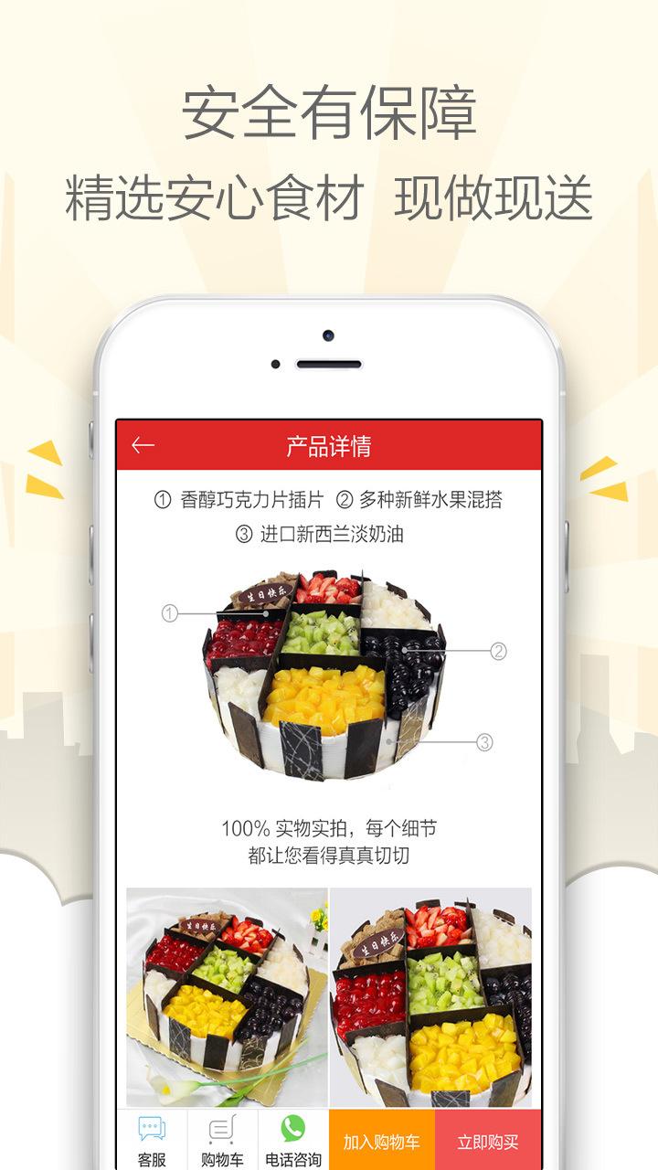 七彩蛋糕软件截图1