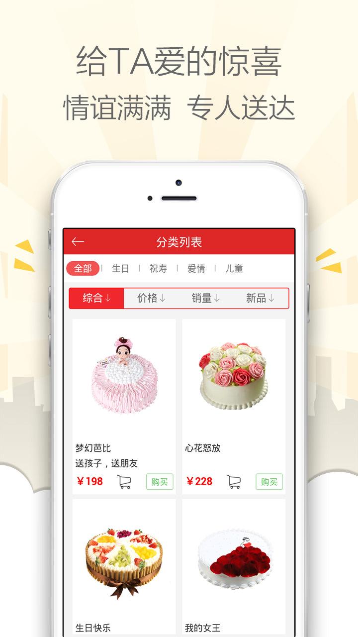 七彩蛋糕软件截图3